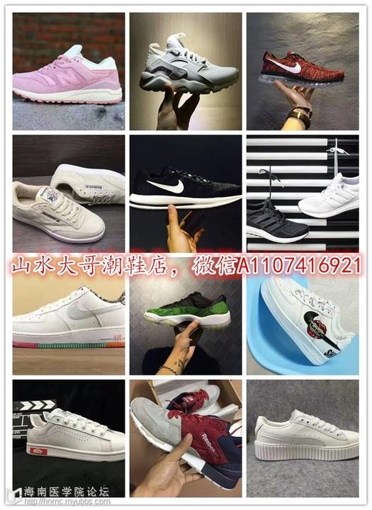 各类潮牌鞋子,傲娇的品牌,呆萌的价格,出的是质量。要的是回头客